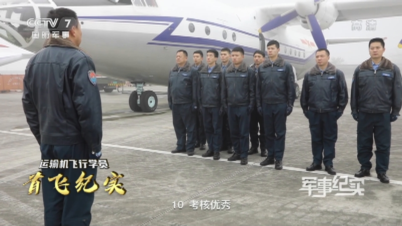 《军事纪实》 20210114 运输机飞行学员 首飞纪实