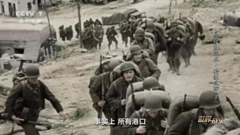 《世界战史》 20210115 二战经典战术 要塞攻防(下)