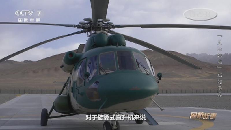 """《国防故事》 20210115 """"天山雄鹰"""" 砺翅高原"""