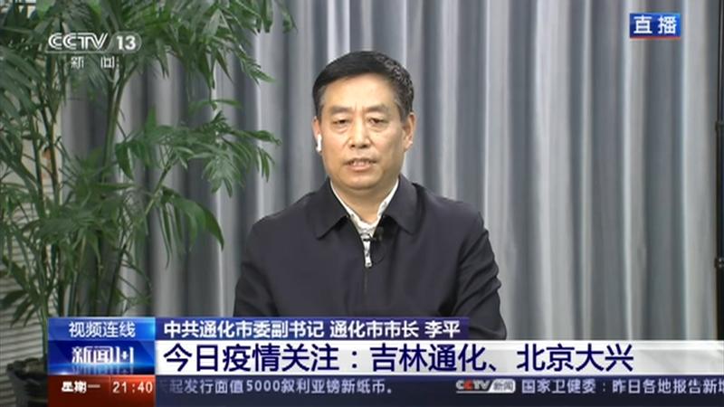 《新闻1+1》 20210125 今日疫情关注:吉林通化、北京大兴