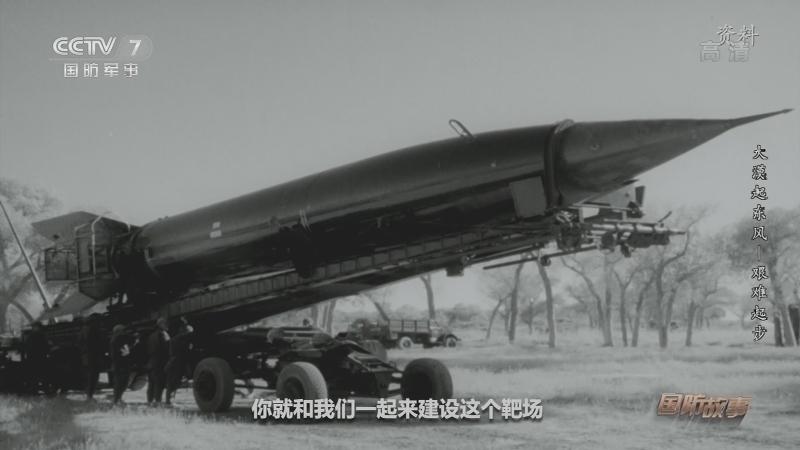 《国防故事》 20210128 大漠起东风——艰难起步