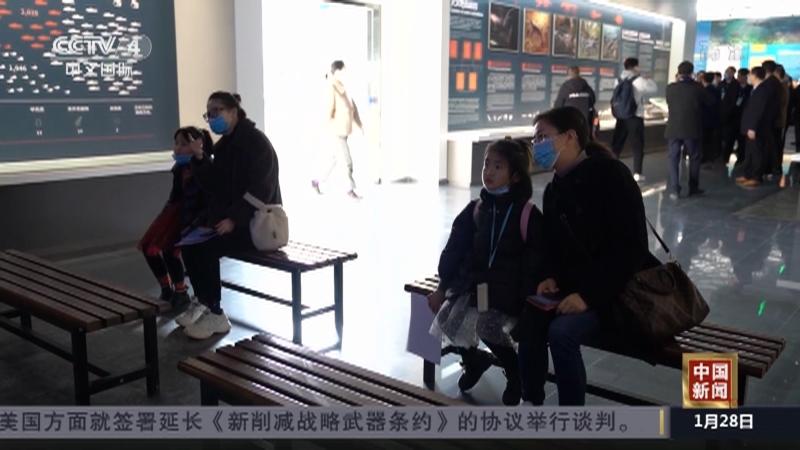 《中国新闻》 20210128 07:00
