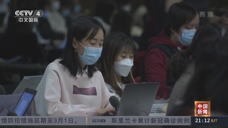 《中国新闻》 20210129 21:00