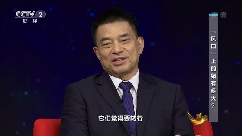 """《对话》 20210206 一头猪的中国""""芯"""""""