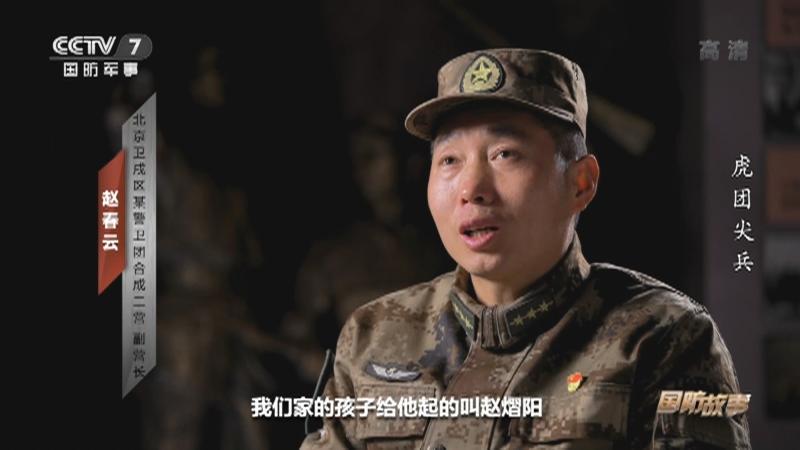 《国防故事》 20210208 虎团尖兵