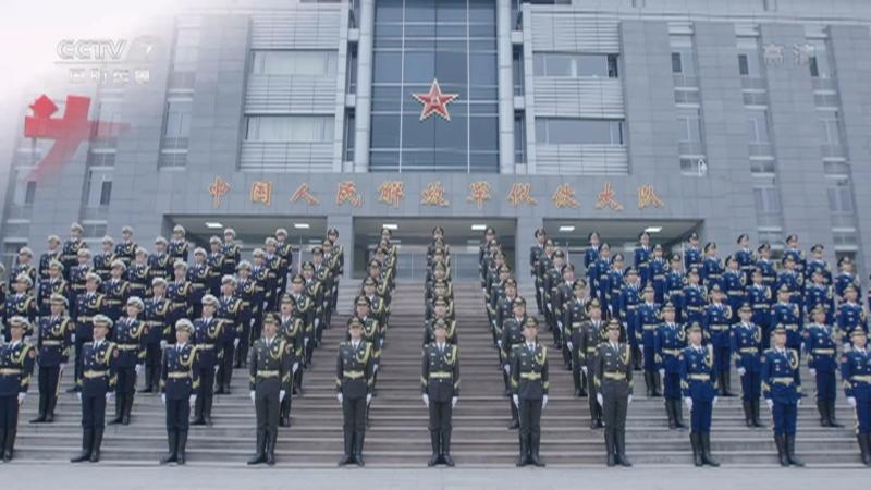 《谁是终极英雄》 20210207 争当擎旗手 中国人民解放军仪仗大队 下集