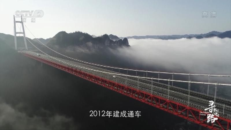 《经济半小时》 20210218 特别报道:寻路乡村中国·开山
