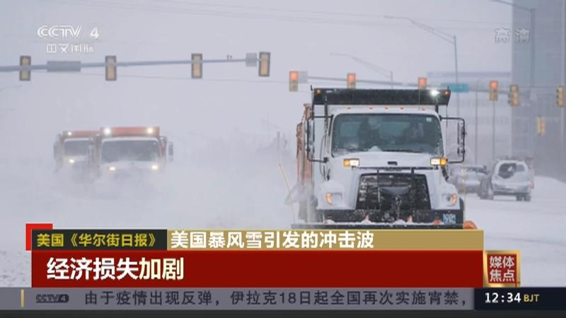 《中国新闻》 20210219 12:00