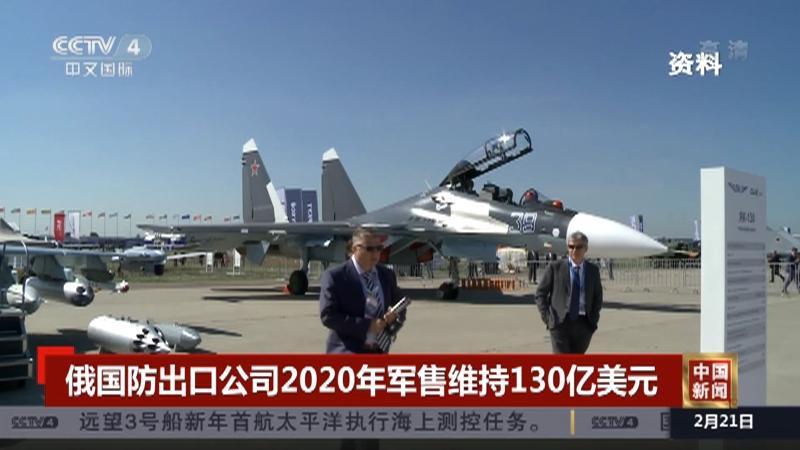 《中国新闻》 20210221 07:00