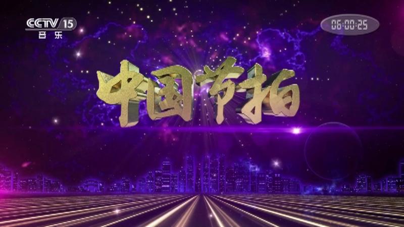 《中国节拍》 20210224