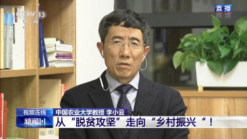 """《新闻1+1》 20210225 从""""脱贫攻坚""""走向""""乡村振兴""""!"""