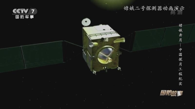 《国防故事》 20210225 嫦娥奔月——中国探月工程纪实