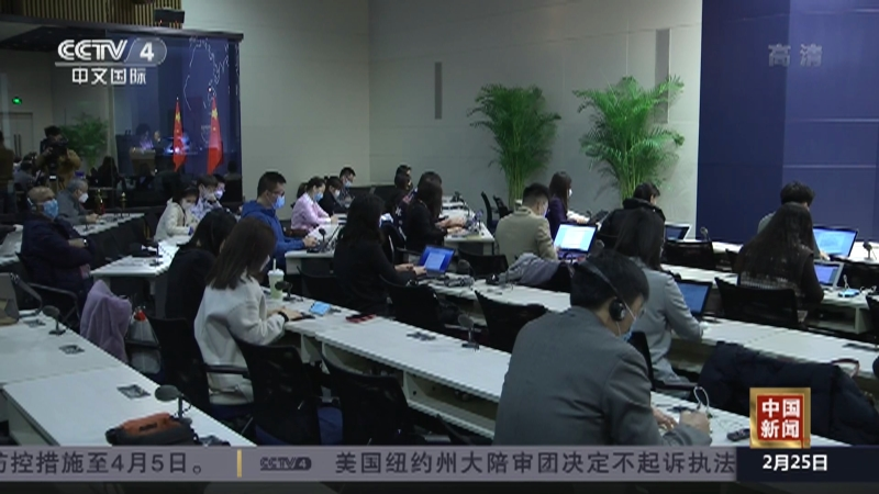 《中国新闻》 20210225 07:00