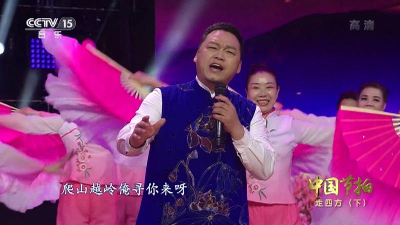 《中国节拍》 20210227 走四方(下)