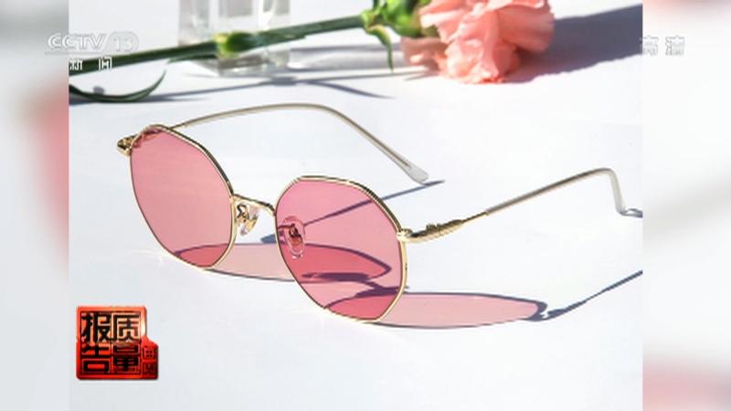《每周质量报告》 20210228 防蓝光眼镜质量调查