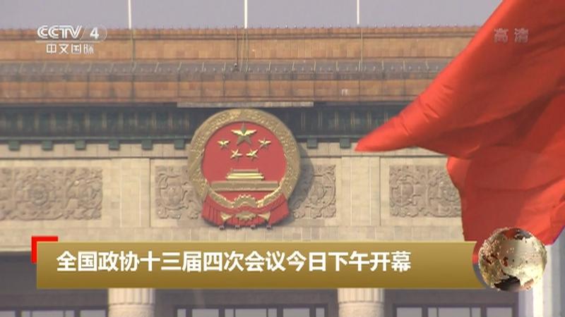 《中国新闻》 20210304 12:00