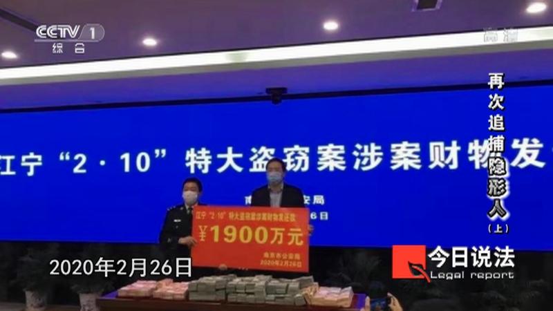"""《今日说法》 20210318 再次追捕""""隐形人""""(上)"""