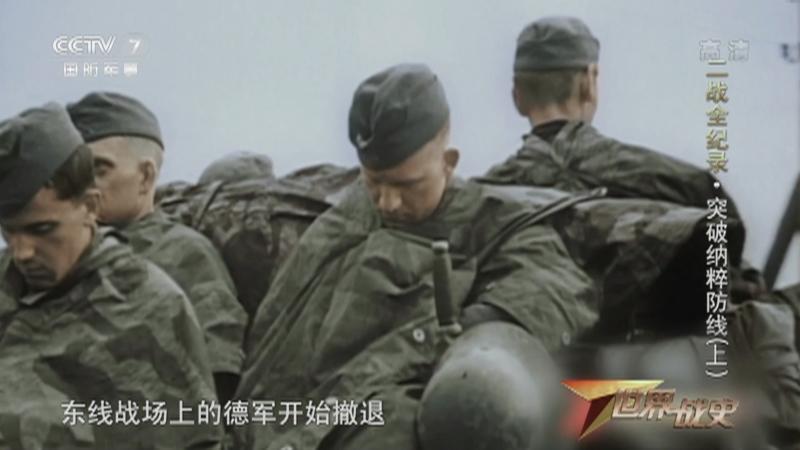 《世界战史》 20210326 二战全纪录 突破纳粹防线(上)
