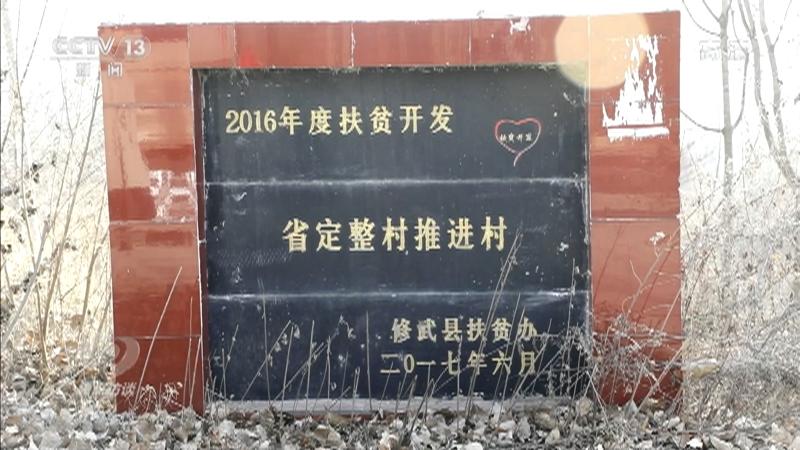 《焦点访谈》 20210328 新征程 新气象 大南坡村美起来