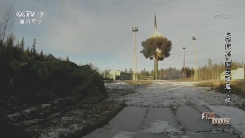 """《兵器面面观》 20210329 """"布拉瓦""""洲际弹道导弹"""