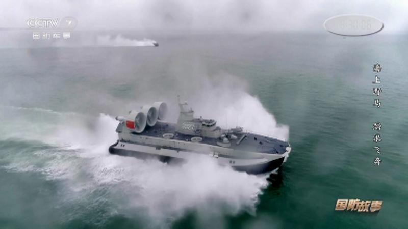 《国防故事》 20210329 强军路上 我们在战位报告 海上野马 踏浪飞奔