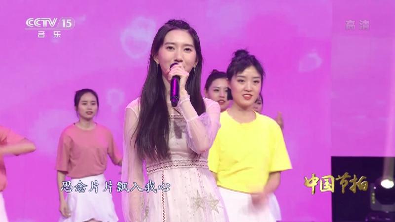 《中国节拍》 20210331 广场舞金曲