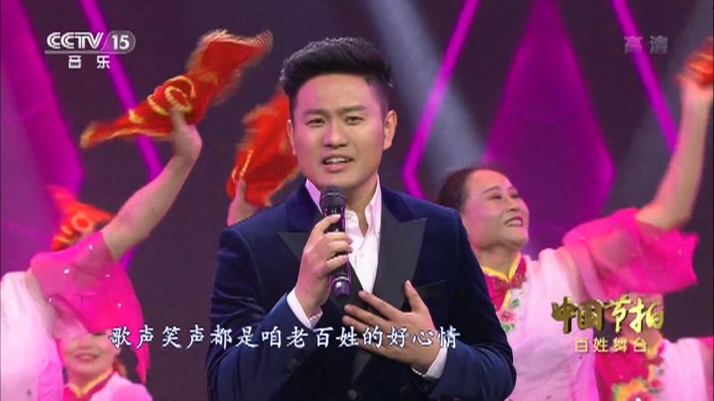 《中国节拍》 20210331 百姓舞台