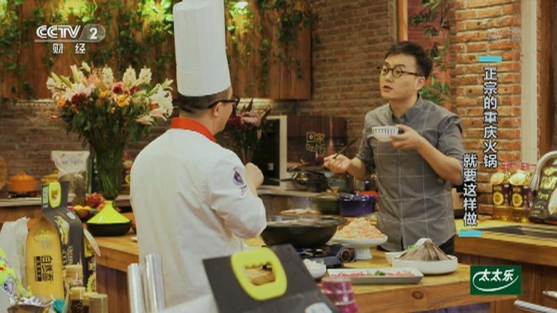 《回家吃饭》 20210331 正宗的重庆火锅就要这样做