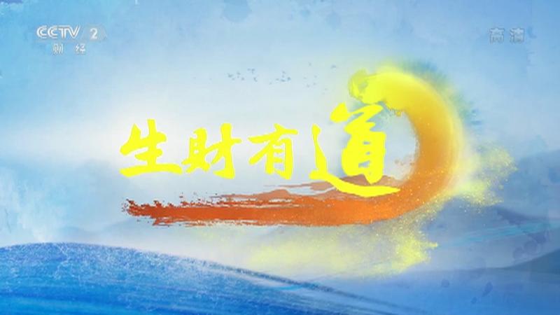 《生财有道》 20210331 乡村振兴中国行——云南芒市:大山深处的神奇财富