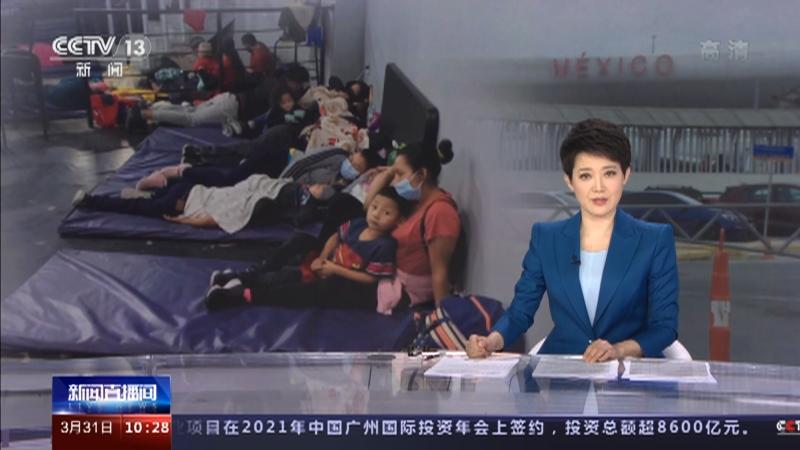 《新闻直播间》 20210331 10:00