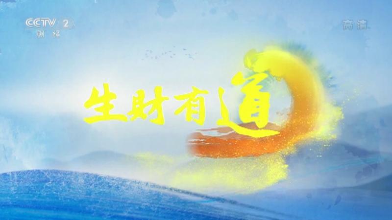 《生财有道》 20210401 湖南岳阳:上岸渔民思路广 洞庭渔乡财路多