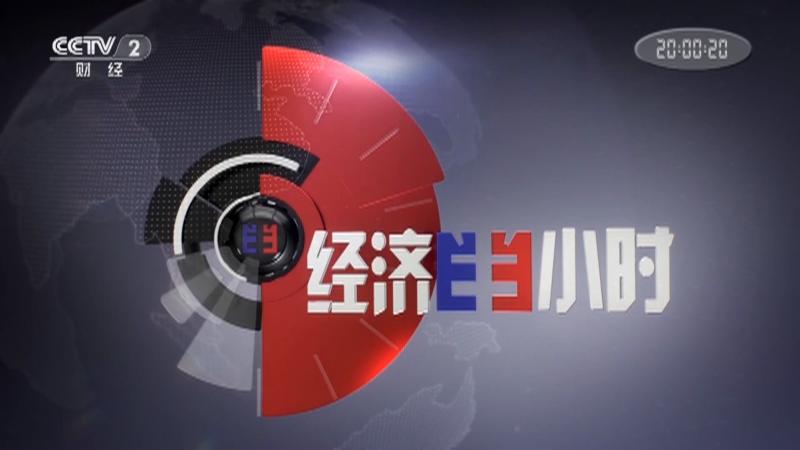 """《经济半小时》 20210407 惠民工程为何成""""摆设""""?"""