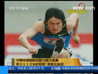 刘翔夺得国际田联大阪赛110米栏冠军 实现五连冠