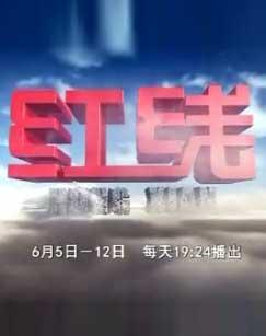 CCTV纪录片《红线.2014》