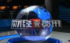 财经壹资讯_财经壹资讯