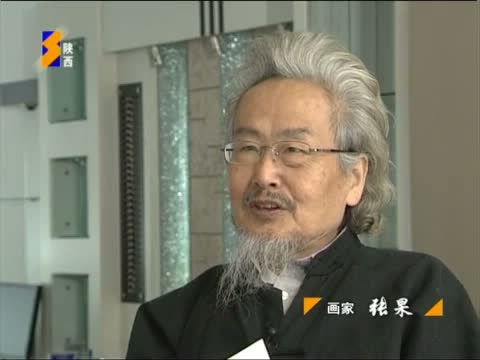 《中国书画名家》 20120908