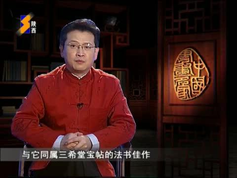 《中国书画名家》 20120915 名家话经典《中秋帖》
