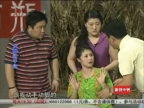 《本山快乐营》 20121007 大脚认子记