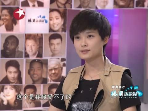 《杨澜访谈录》 20121012 李宇春:成长 寻找 做自己