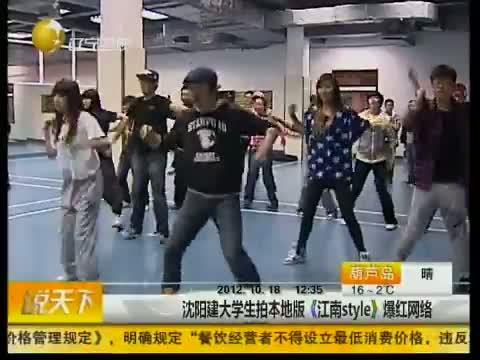 沈阳建大学生拍本地版《江南style》爆红网络