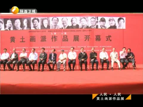 """《中国书画名家》 20121020 """"人民・人民""""黄土画派作品展"""