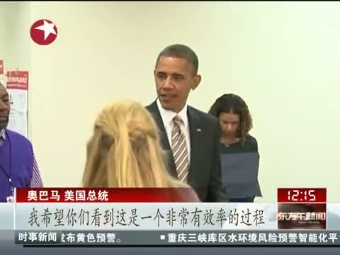 奥巴马提前投票以激发支持者投票热情