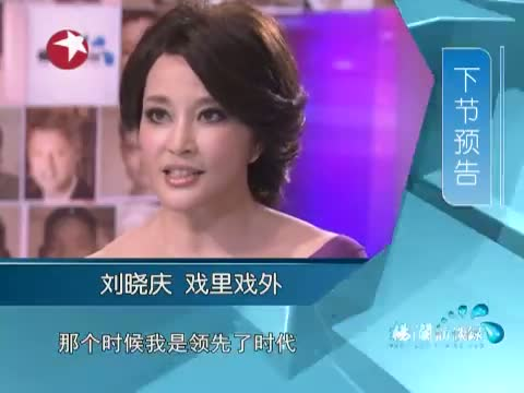 《杨澜访谈录》 20121026 刘晓庆 戏里戏外