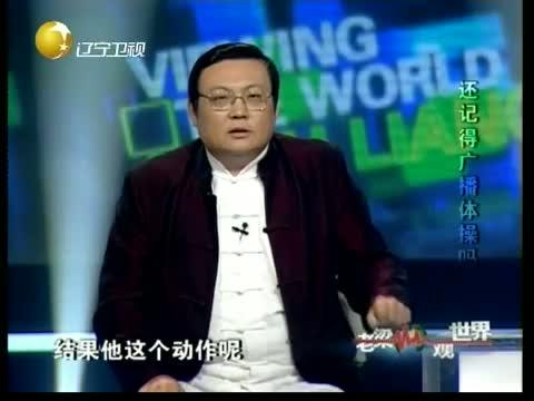 《老梁观世界》 20120921 神医又来了