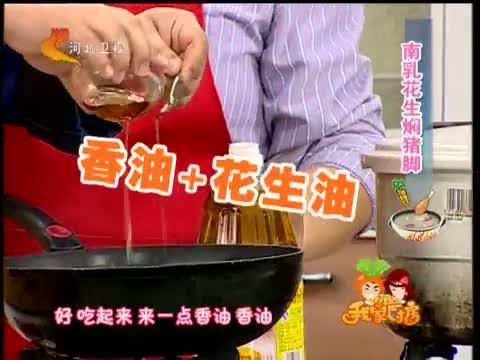 《我家厨房》 20121117 南乳花生焖猪脚