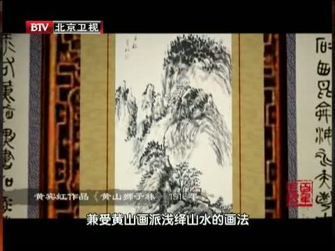 《光阴》 20121124 百年巨匠——黄宾虹(二)