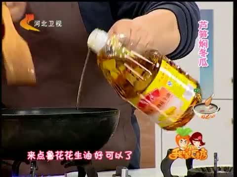 《我家厨房》 20121130 芦笋焖冬瓜