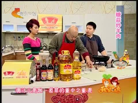 《我家厨房》 20121201 糖蒜炒羊肉