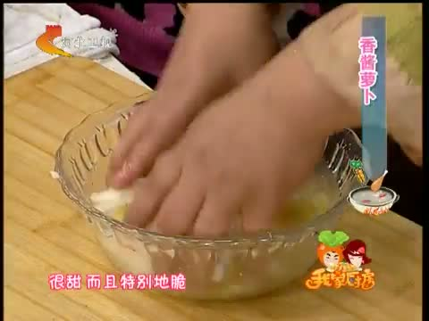 《我家厨房》 20121204 香酱萝卜