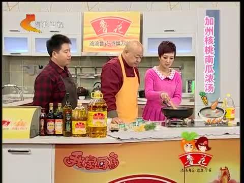 《我家厨房》 20121224 加州核桃南瓜浓汤